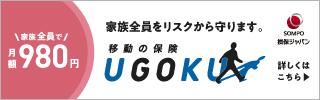 UGOKU